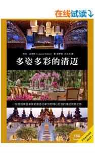 Chinese Chiang Mai