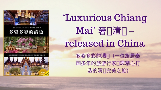 'Luxurious Chiang Mai' 奢华清迈 – released in China